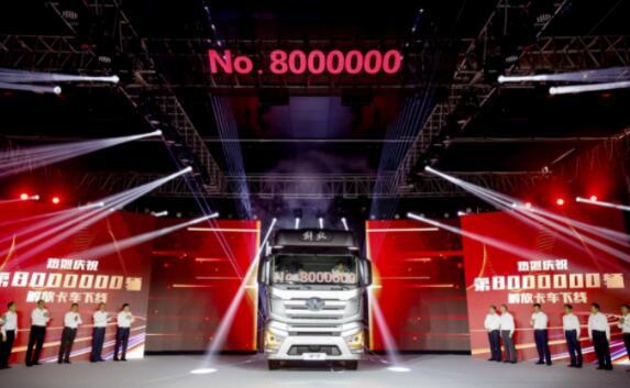 第800万辆解放牌卡车正式下线 诞生至今经历了七次更迭
