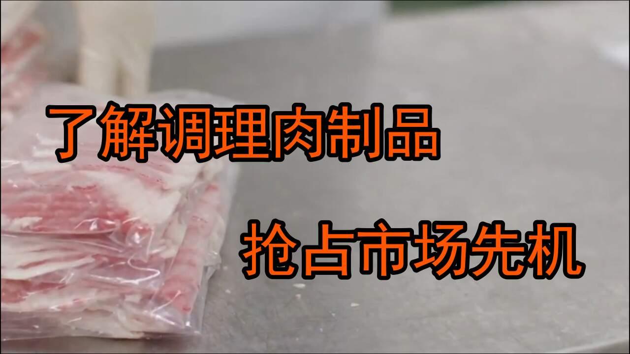 快節奏時代,方便的調理肉如何搶占先機