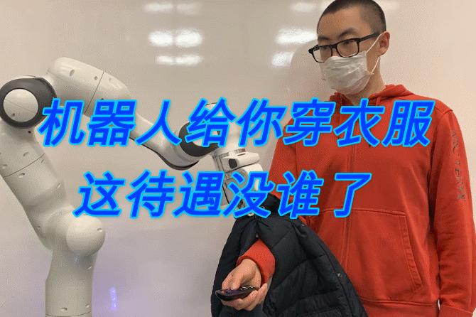 懒人福利!机器人也会给人类穿衣服啦,不用自己动手