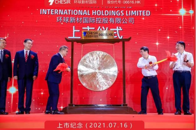 中國最大的合成云母基珠光顏料生產商七色珠光成功在港上市