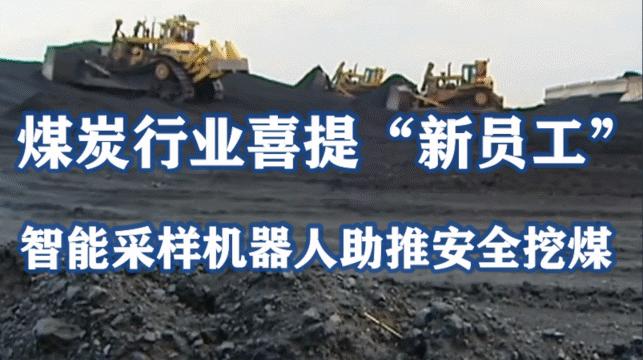 """煤炭行业喜提""""新员工"""",智能采样机器人助推""""智能矿山""""再升级"""