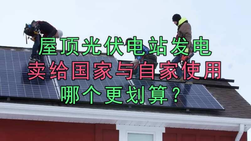 屋頂光伏電站發電,賣給國家與自家使用哪個更劃算?