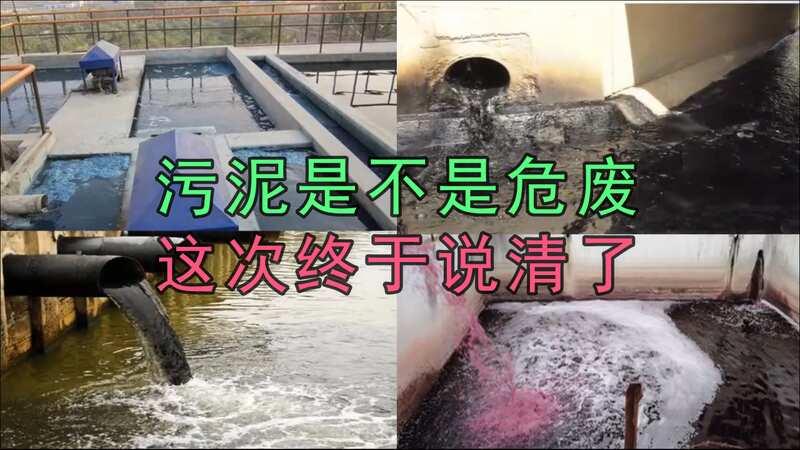 电镀污泥属于危险废物,重金属超标的电镀废水不属于危险废物这是为何?