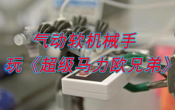 机械手都会玩《超级马力欧兄弟》90秒内就能完成游戏的第一关