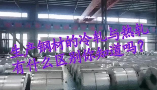 生产钢材的冷轧与热轧,有什么区别你知道吗