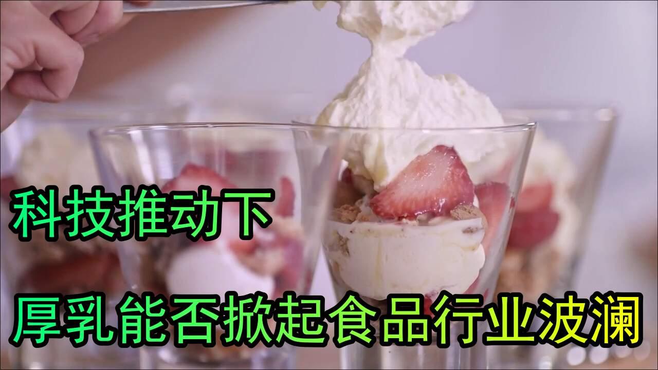 醇香厚乳來襲!科技助推乳品原料創新