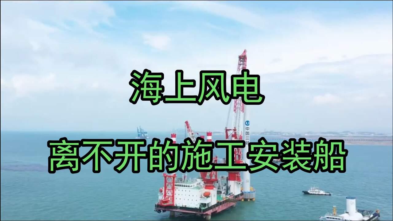 歐洲最先進海上風電安裝船,原來中國造!