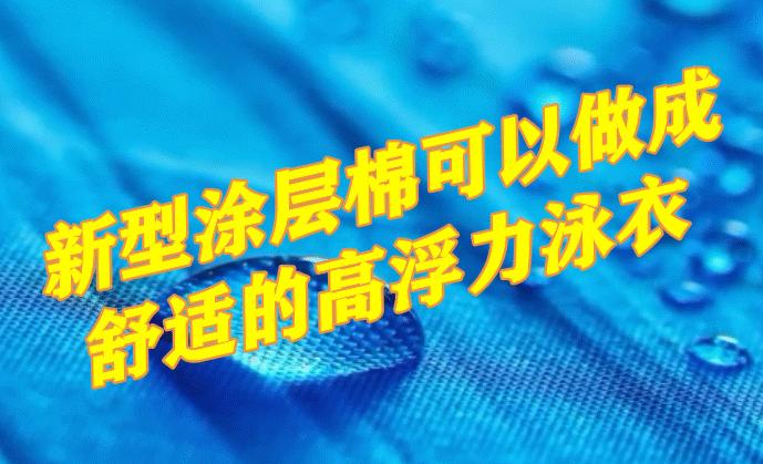 新研究!新型涂層棉可以做成舒適的高浮力泳衣