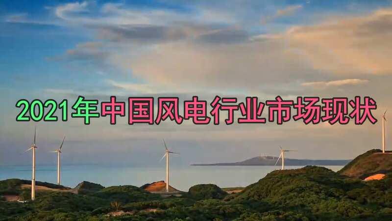 2021年中國風電行業市場現狀、競爭格局及發展前景
