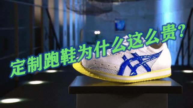 定制跑鞋為什么這么貴?看完這些黑科技你就明白了