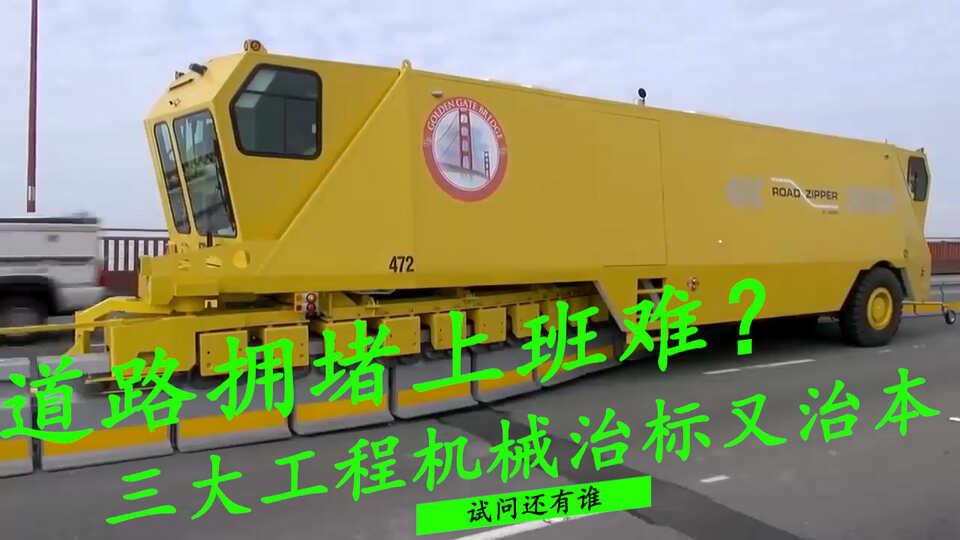道路擁堵上班難?三大工程機械治標又治本 試問還有誰