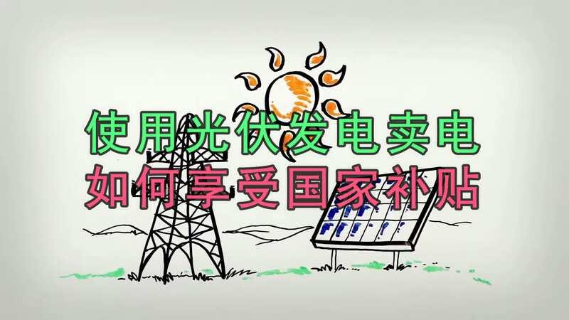 光伏發電賣電享受國家補貼該如何申請呢,自己偷偷安裝的可以嗎?
