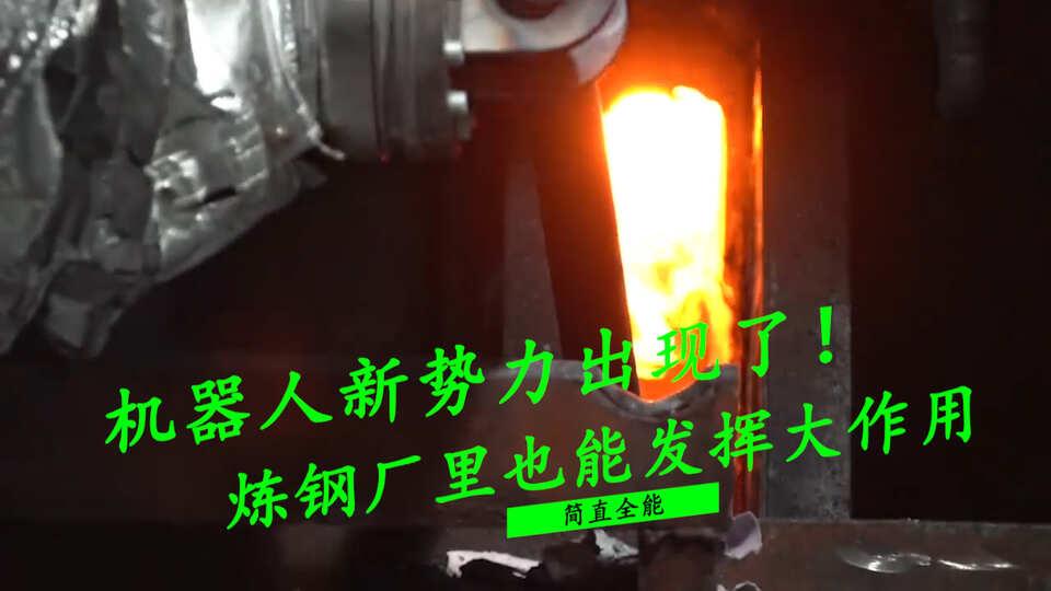 机器人新势力出现了!炼钢厂里也能发挥大作用简直全能