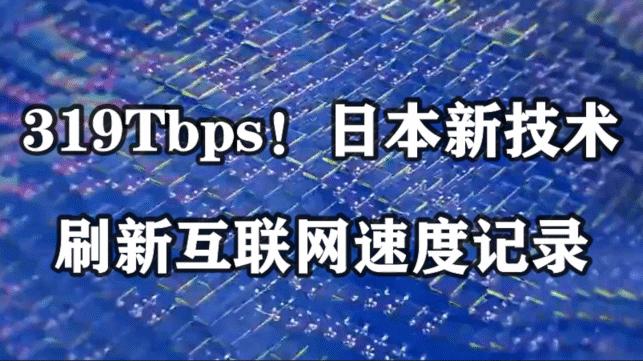 """日本以319Tbps刷新互联网速度记录,为""""超 5G""""打下基础"""