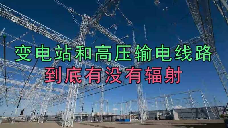 变电站和高压输电线路到底有没有辐射,对人会有危害吗?