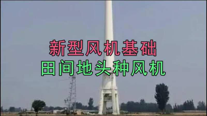 金風科技推出新型風機基礎,田間地頭種風機