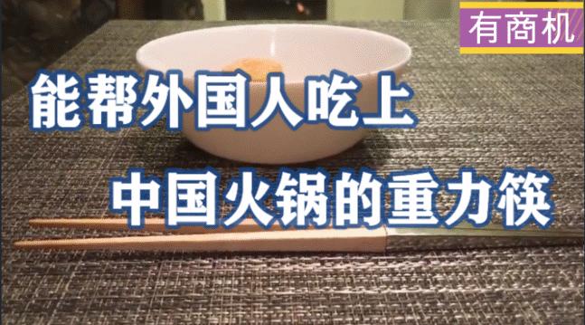 能幫外國人吃上中國火鍋的重力筷,還能讓你看到商機