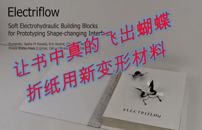 这个新变形材料,真能让蝴蝶从书中飞出来!