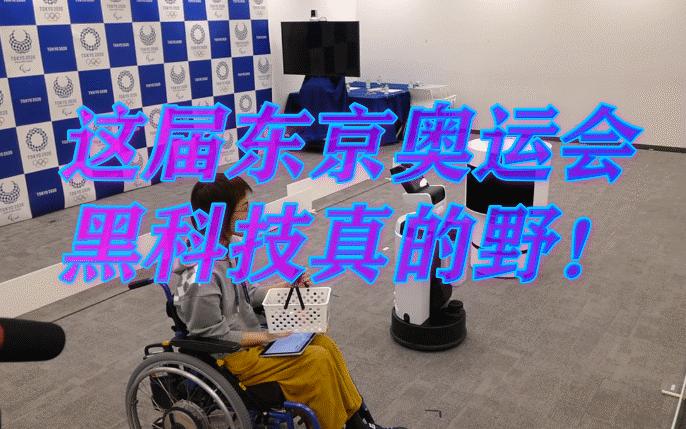 東京奧運會的那些黑科技,無觀眾我們造觀眾還有機器人排隊服務
