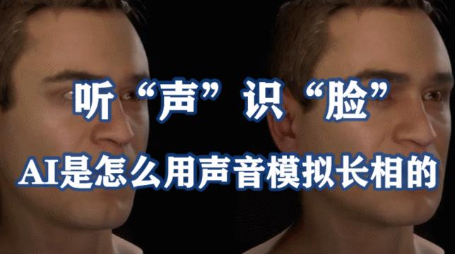 """聽""""聲""""識""""臉"""",AI是怎么用聲音模擬長相的?"""