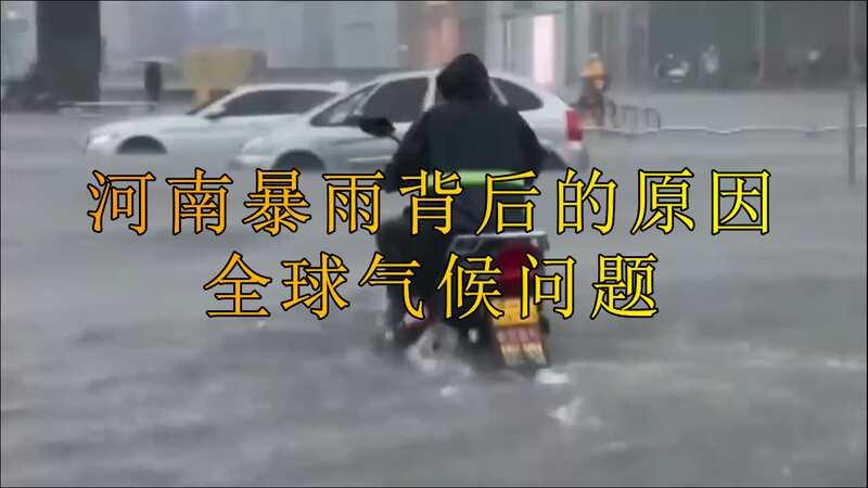 河南暴雨背后映射出來的不僅僅是天氣問題,而是全球變暖的后遺癥