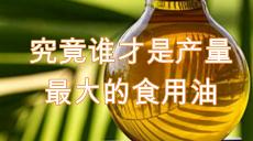哪种才是产量最大的食用油,不是大豆油也不是植物油,原来是它