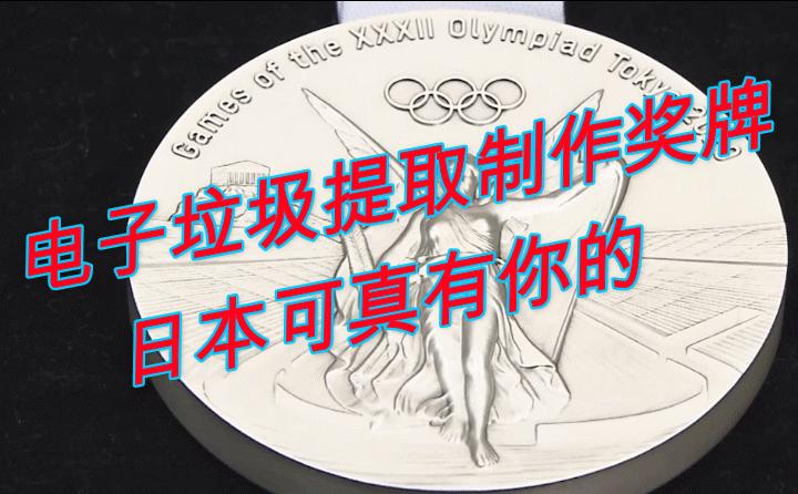 電子垃圾提取金屬用來制作獎牌,看日本如何環保辦奧運!