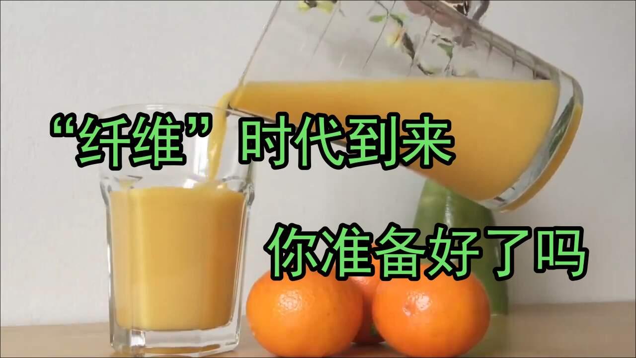 """纖維""""新""""面孔,橘子、仙人掌,你能想到嗎"""
