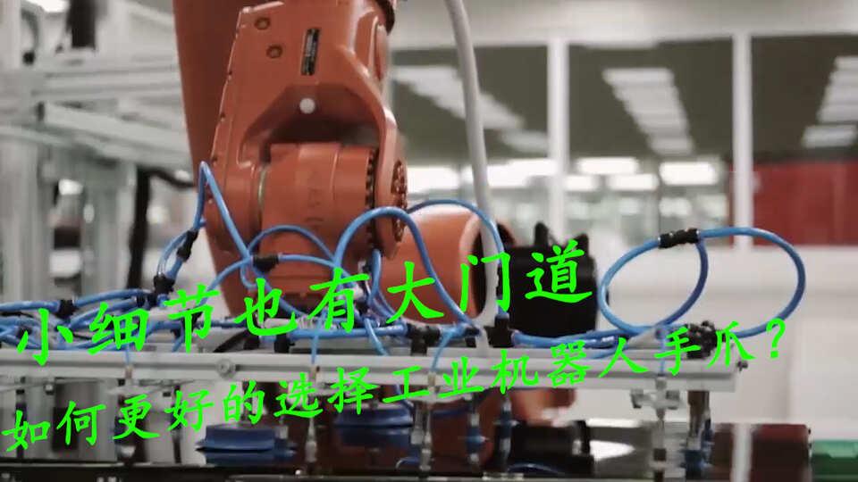 小細節也有大門道,如何更好的選擇工業機器人手爪?