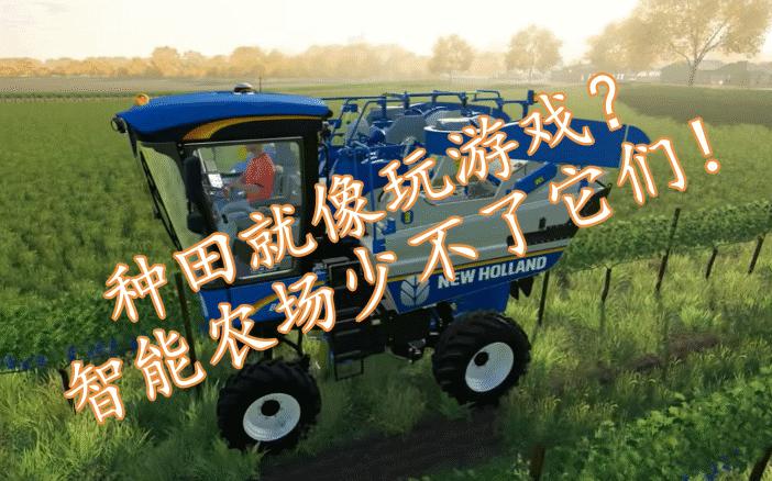 智能農場里少不了它們!宅在家里也能種田,就像玩游戲?