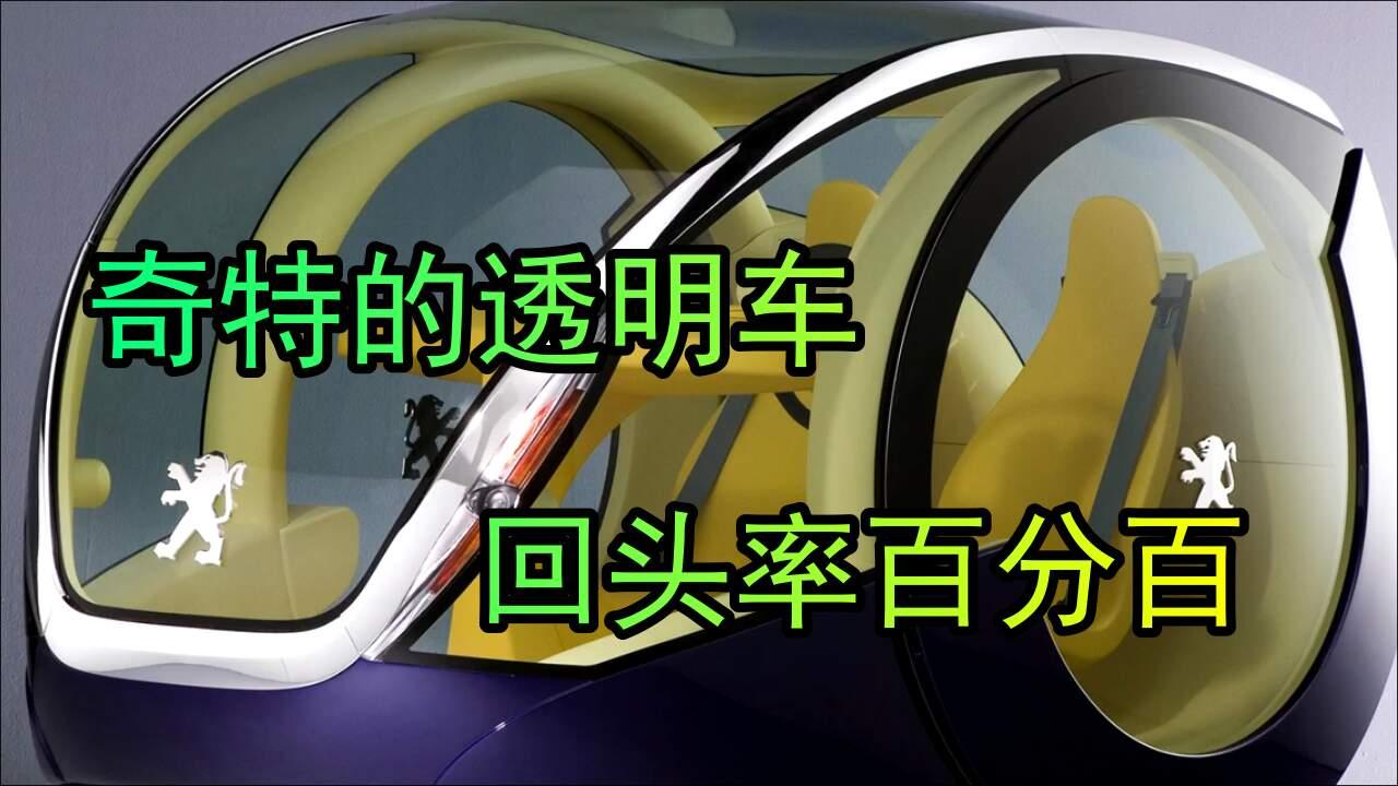 设计师打造奇特透明车,上路就像滚动的气泡
