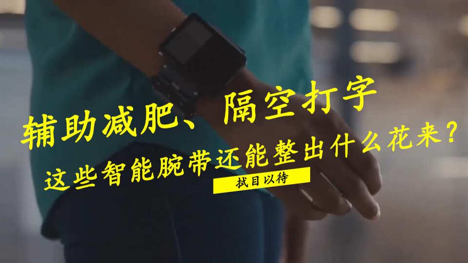 輔助減肥、隔空打字,這些智能腕帶還能整出什么花來?