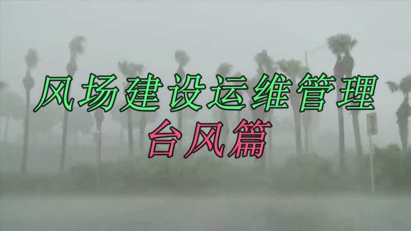 風場建設運維管理對臺風也有效嗎,一起來看看