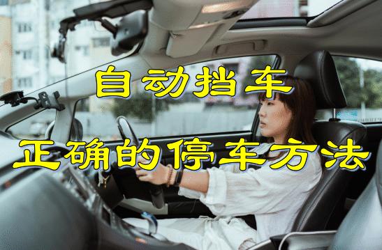 你知道自動擋車正確的停車方法嗎?千萬別這樣掛擋