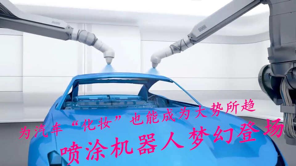 """為汽車""""化妝""""也能成為大勢所趨,噴涂機器人夢幻登場"""