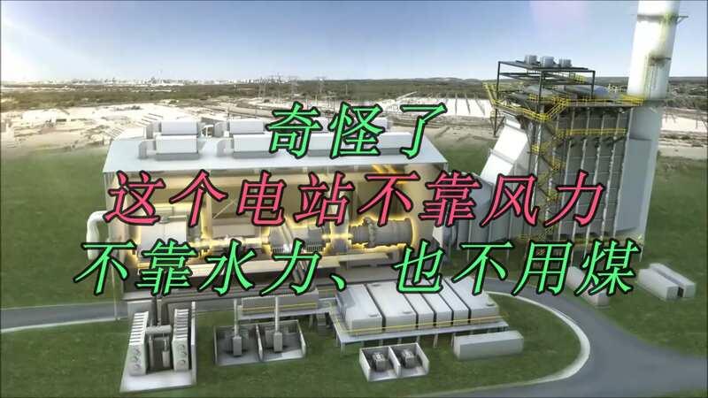 奇怪了!這個電站不靠風力、不靠水力、也不用煤