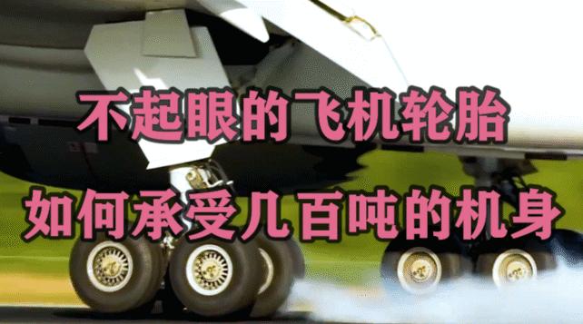 飛機輪胎看起來不起眼,卻能承受幾百噸的機身,如何做到?