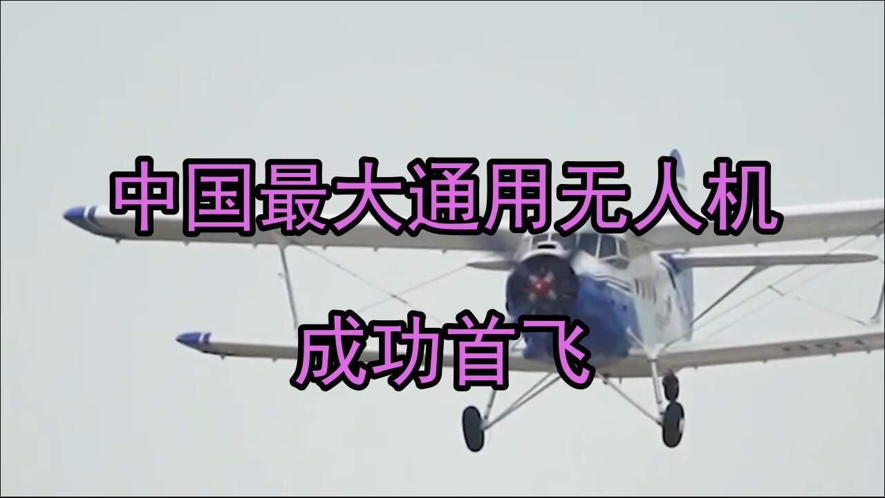 """中国最大通用无人机成功首飞!号称""""空中拖拉机"""""""