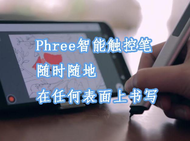 Phree智能觸控筆,讓你隨時隨地于任何表面留下靈感