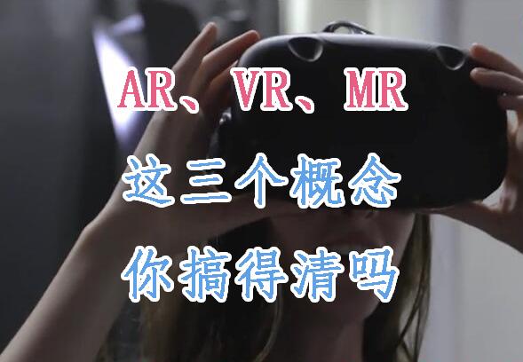 虛擬現實AR、VR、MR,這三種技術你能區分嗎
