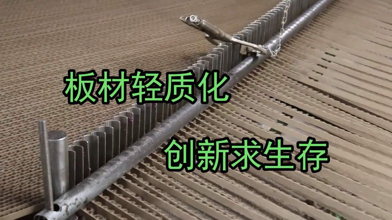 人造板材也要輕質化,企業該如何創新?