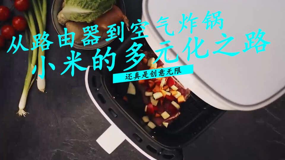從路由器到空氣炸鍋,小米的多元化之路還真是創意無限