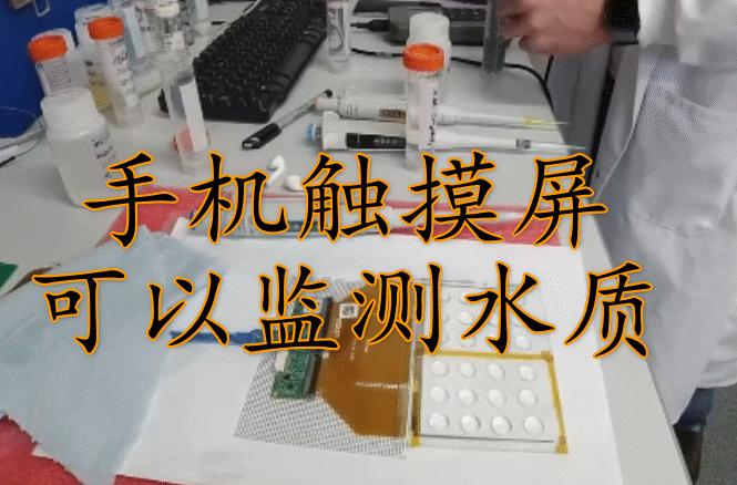新研究!随处可见的触摸屏竟然可以用来检测水质