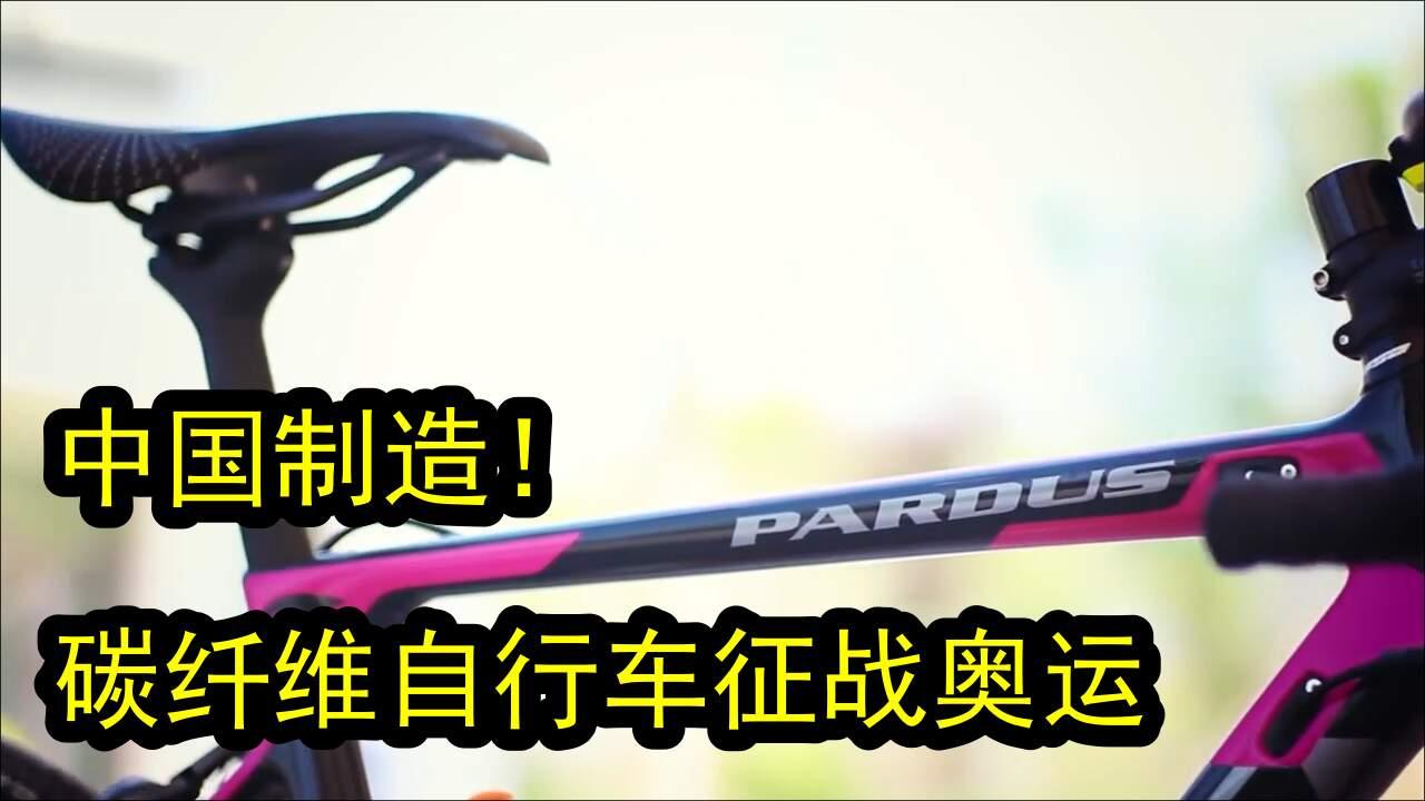 國產碳纖維自行車崛起,助力奧運健兒!