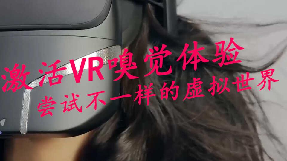 激活VR嗅覺體驗,嘗試不一樣的虛擬世界