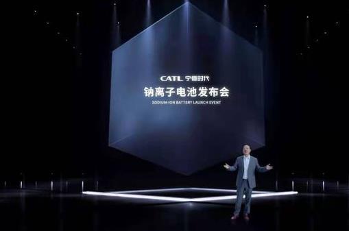 宁德时代钠离子电池正式发布 董事长曾毓群亲自解疑技术突破