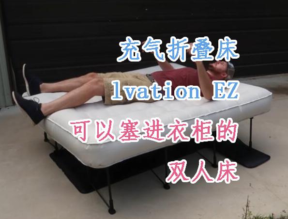 塞進衣柜的雙人床lvation EZ,媽媽再也不用擔心家里床不夠了