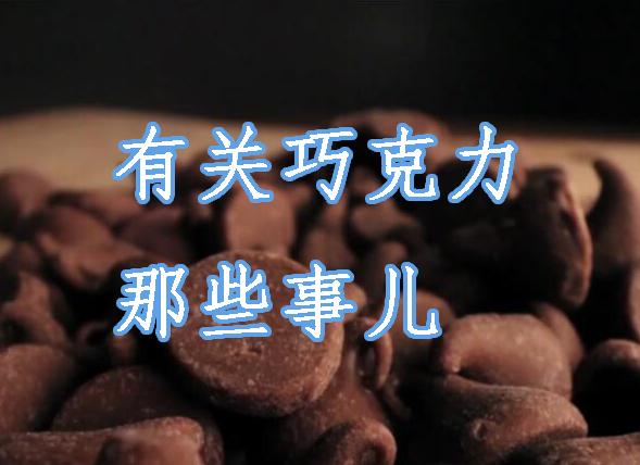 巧克力的那些事兒,還有三款夾心巧克力制作教學