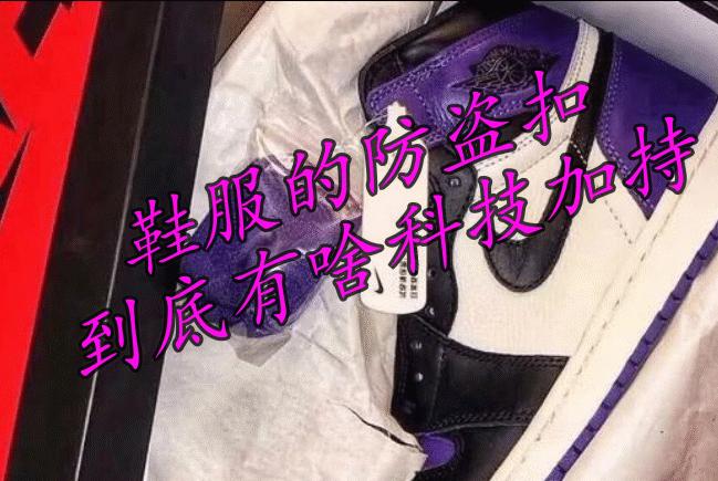 鞋服上的防盜扣,背后有什么科技加持?