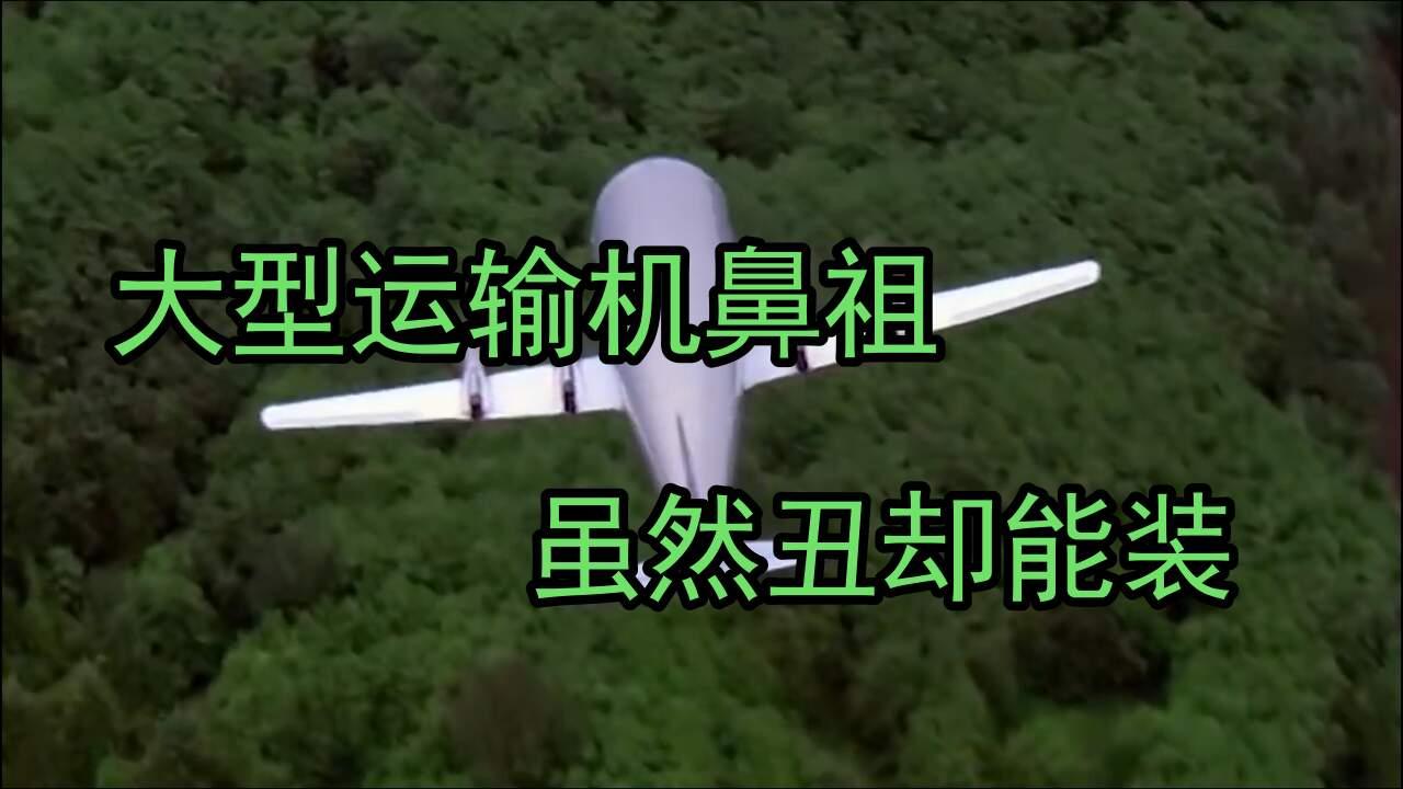 """NASA超級孔雀魚運輸機:我很丑,但""""我""""卻很能裝"""